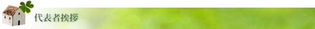 リフォーム お風呂 トイレ 内装 外構 自然素材 新築 注文住宅 広島県 広島